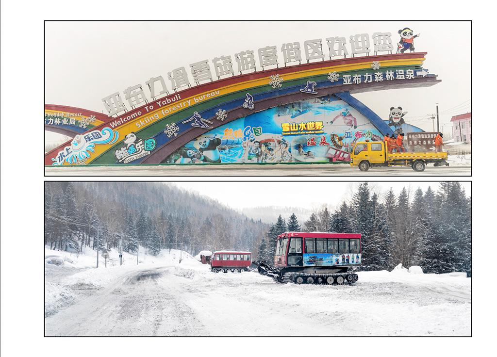 http://travelandpix.com/wp-content/uploads/2021/07/Harbin-Ice-and-Snow-Page-32-R.jpg