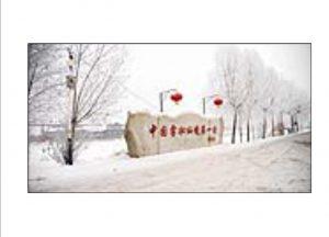 http://travelandpix.com/wp-content/uploads/2021/07/Harbin-Ice-and-Snow-Page-85-R-300x216.jpg